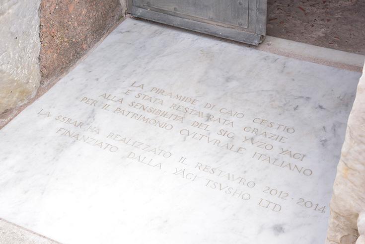 ピラミッド入口の石版には、八木通商が修復を支援した旨が記載されています。